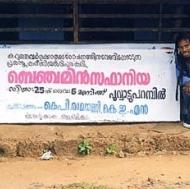 Malayalam poster